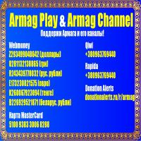 Armag (Armag Play)