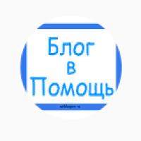Помощь блогу